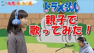 【親子で歌ってみた】ドラえもん- 星野源(映画 のび太の宝島 主題歌)下手ですいません 一発撮り