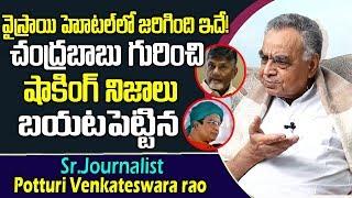 చంద్రబాబు గురించి షాకింగ్ నిజాలు చెప్పిన | Sr.Journalist Potturi Venkateswara Rao About Chandrababu
