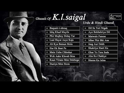 Hit Ghazals Of K L Saigal Vol 5 | Old Hindi Songs Collection | K.L. Saigal Songs