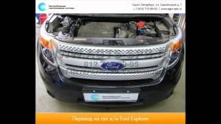 Перевод на газ Ford Explorer 18.03.2015