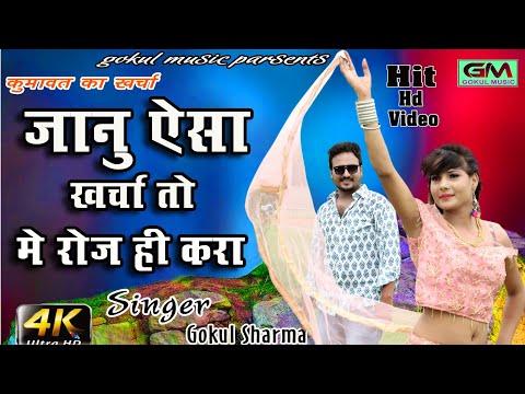 #राजस्थानी 💚Love सोंग | गोकुल शर्मा,काजल मेहरा ~ कुमावत का छोरा ~ Latest Rajasthani Hits Song | GM