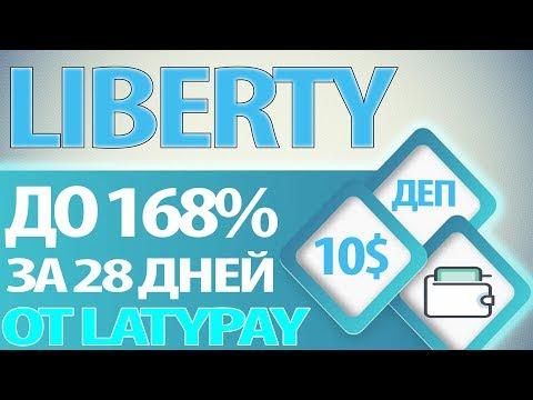 #LIBERTY новый проект на платформе #LatyPay инвестиции с минимальными рисками