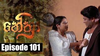Nethra - නේත්රා Episode 101 | 09 - 08 - 2018 | SIYATHA TV Thumbnail