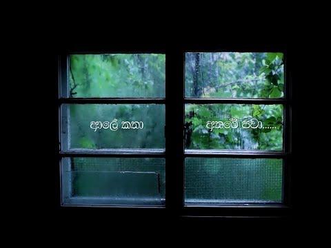 Iraj   Aaley Katha | ආලේ කතා |  Audio