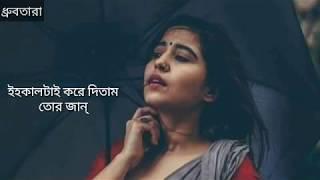 debi (দেবী) ami tor preme te ondho | adnan ashif song | Lyrics | লিরিক্স।