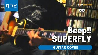 Beep!! - Superfly (Guitar cover)