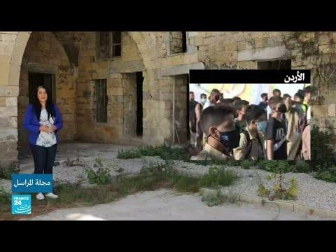 ...الأردن: الأولياء ينقلون أبناءهم من المدارس الخاصة إل