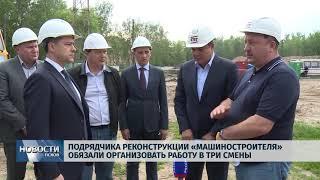 Новости Псков 24.05.2019 / Работы на Машиностроителе будут идти в три смены