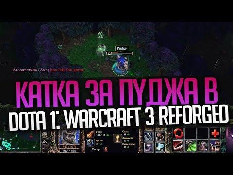 Катка за Пуджа в Dota 1 (Warcraft 3 Reforged!)