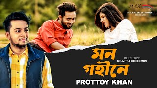 Mon Gohine Prottoy Khan Mp3 Song Download