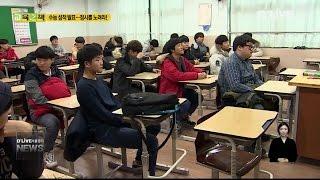 수능 성적 발표…정시를 노려라!(서울경기케이블TV뉴스)