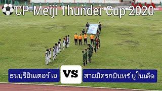 ฟุตบอล CP-Meiji Thunder Cup 2020 U-14 ธนบุรีอินเตอร์ vs สายมิตร กบินทร์ยูไนเต็ด 31-10-63