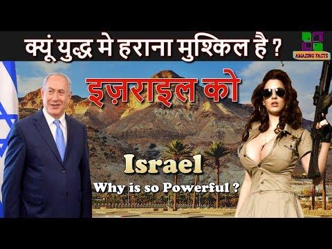 क्यूं इज़राइल को हराना मुश्किल है // Power of Israel // Amazing Facts in Hindi