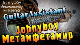 Johnyboy - Метамфетамир (Урок под гитару)