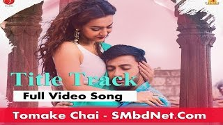 Download Tomake Chai Title Track Video Song By Arijit Singh Ft  Bonny & Koushani HD