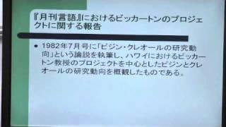 3. ビッカートン氏の言語接触プロジェクト