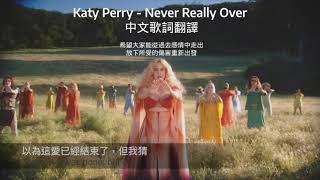 最新單曲 Katy Perry  - Never Really Over  中文歌詞翻譯 | 抒情英文歌 | 放鬆音樂 | 歐美流行音樂2019 | 超好聽流行音樂2019 | 分手後一定要學懂的事 Video