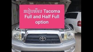 របៀបមើលTacoma Full and Half Full Option/ស្វែងយល់ពី ប៉ុងភ្លើង/ Tel: 015 741 468