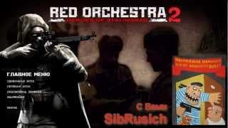 Big 4 - RO2 - Красная капелла