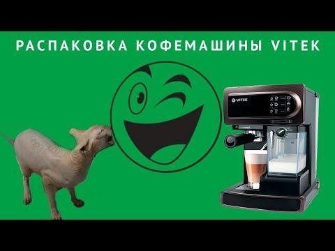 Кавоварка еспресо VITEK VT-1517 BN