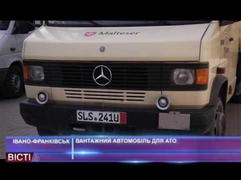 Вантажний автомобіль для АТО