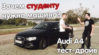 VAG на минималках.  Тест-драйв Audi A4.  Зачем студенту нужна машина?