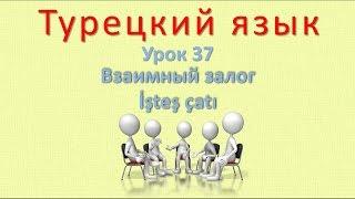 Турецкий язык. Урок 37. Взаимный залог. İşteş çatı