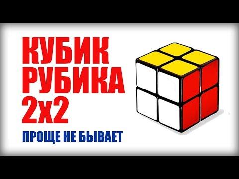 Как собрать кубик рубика 2х2 для начинающих видео
