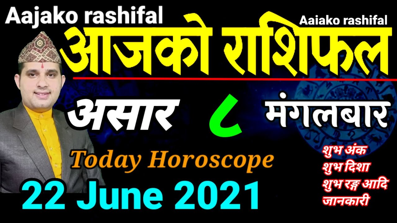 Aajako Rashifal Asar 8 || Today Horoscope 22 June 2021 Aries to Pisces