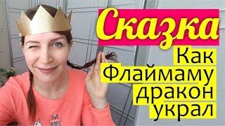 СКАЗКА для мам: Как Флаймаму ДРАКОН украл || НЕОЖИДАННОЕ :) Королева порядка не сдаётся!
