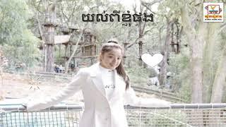 យល់ពីខ្ញុំផង៖ Yol Pi khnom pong By Rath Susana(បេះដូង រីករាយ)