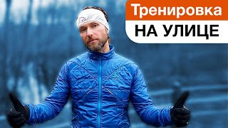 OUTDOOR формат: СИЛА + КАРДИО / Видео