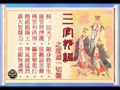San Guan Miao Jing (三官妙經之度盡一切難)
