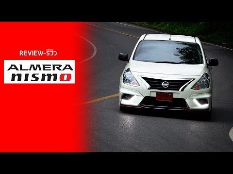 รีวิว Nissan Almera Nismo หนึบแบบสปอร์ต ขับสนุกมากขึ้น