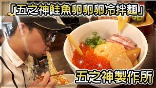 【子恆】好吃到無法用言語形容!五之神限定款!鮭魚卵冷拌麵!