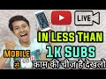 How To Do Go Live Stream On Youtube App From Mobile Without Before Less Than 1k Subscribers | Hindi