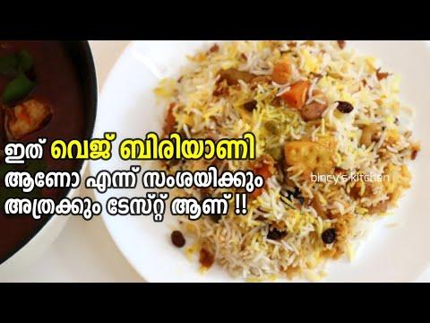 അടിപൊളി വെജിറ്റബിൾ ബിരിയാണി | Easy Vegetable Dum Biriyani Recipe | Veg Dum Biriyani Recipe Malayalam
