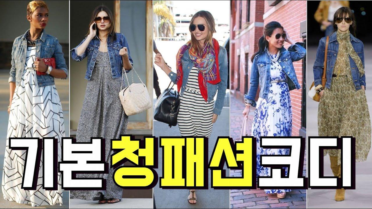 기본 청패션 코디/중년패션코디/ 옷 잘입는법 여자/스타일링 6가지 방법