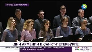 Дни культуры Армении в Петербурге прозвучали древние песни