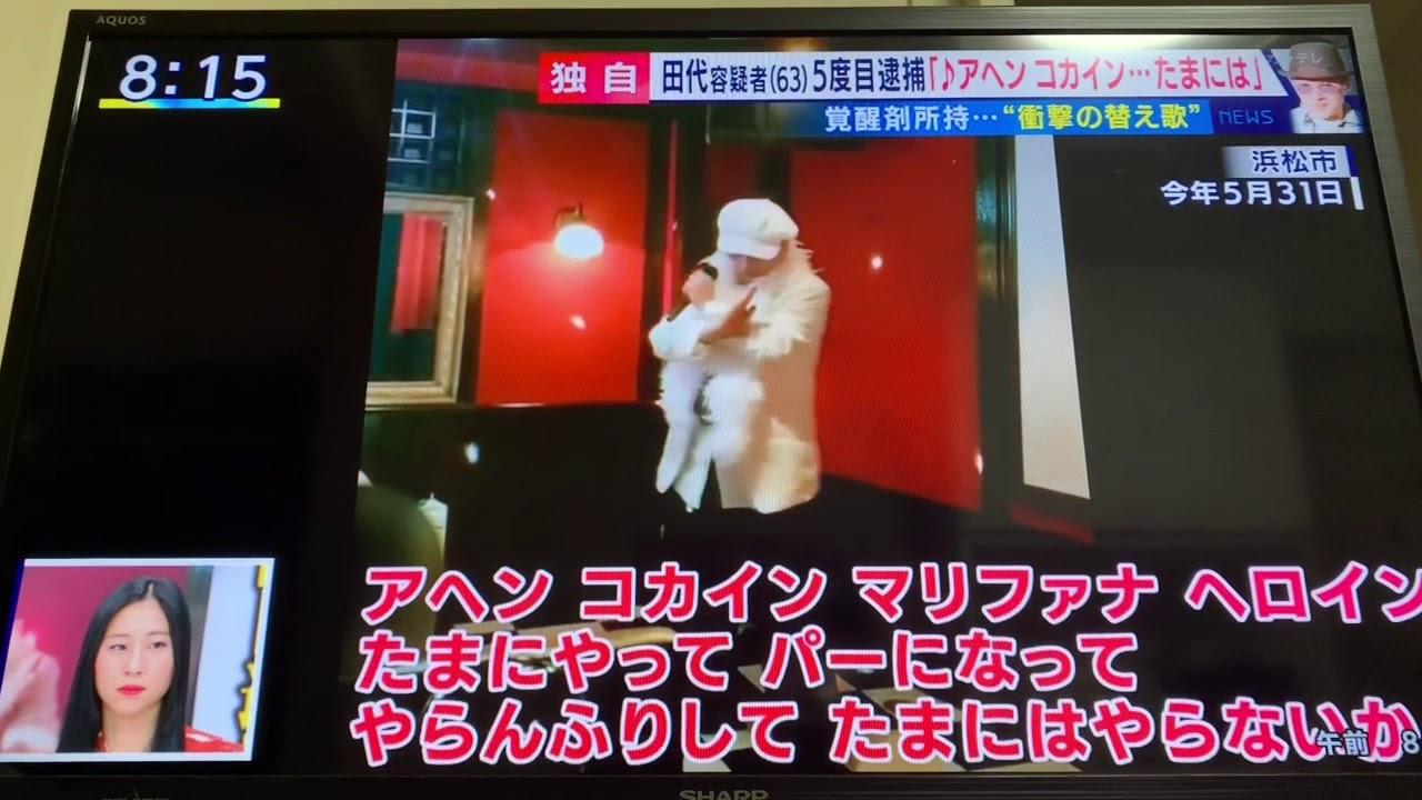 田代まさし容疑者 アジアの純真 替え歌 , YouTube