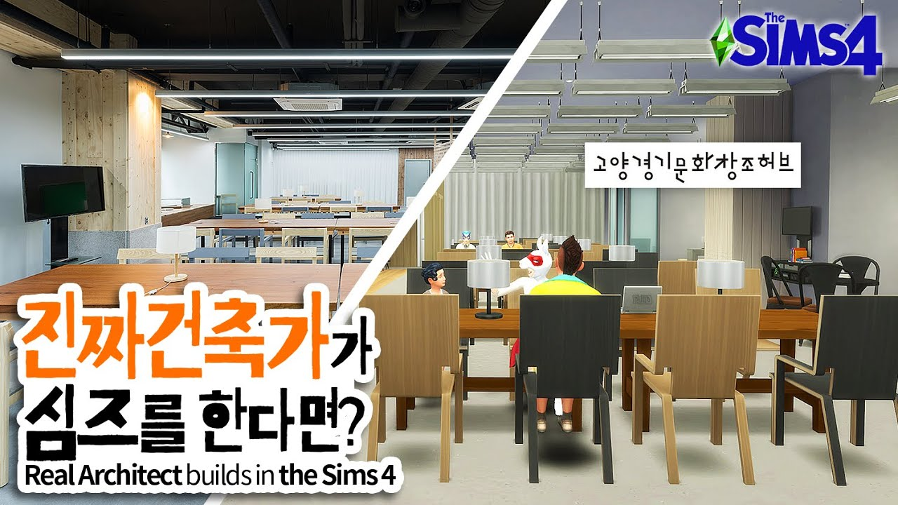 Real architect builds a YouTuber's hot place, Goyang Gyeonggi Culture Creation Hub in the Sims 4?