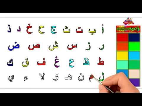 learning arabic alphabet for kids