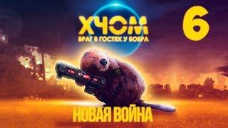 XCOM: Enemy Within Новая война длиною в жизнь (6 часть)