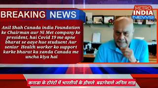 Metro India News - Bharat ka zanda Canada me uncha karane wale Anil Shah ka bayan