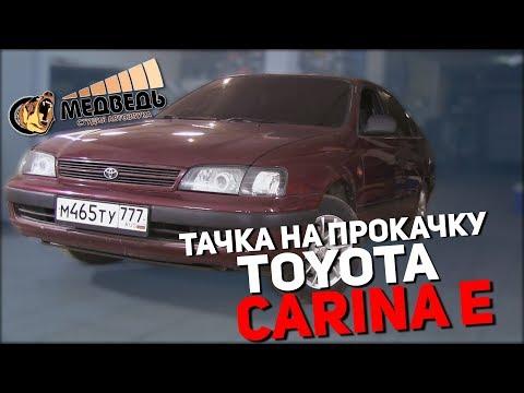 #44 Тачка на прокачку Toyota Carina E СТУДИЯ МЕДВЕДЬ