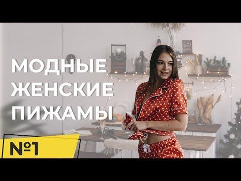 Женские пижамы.  Как не попасться на обман? Модная домашняя одежда от бренда Linen Life