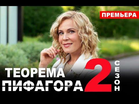 ТЕОРЕМА ПИФАГОРА 2 СЕЗОН 1 СЕРИЯ (9 серия). Дата выхода
