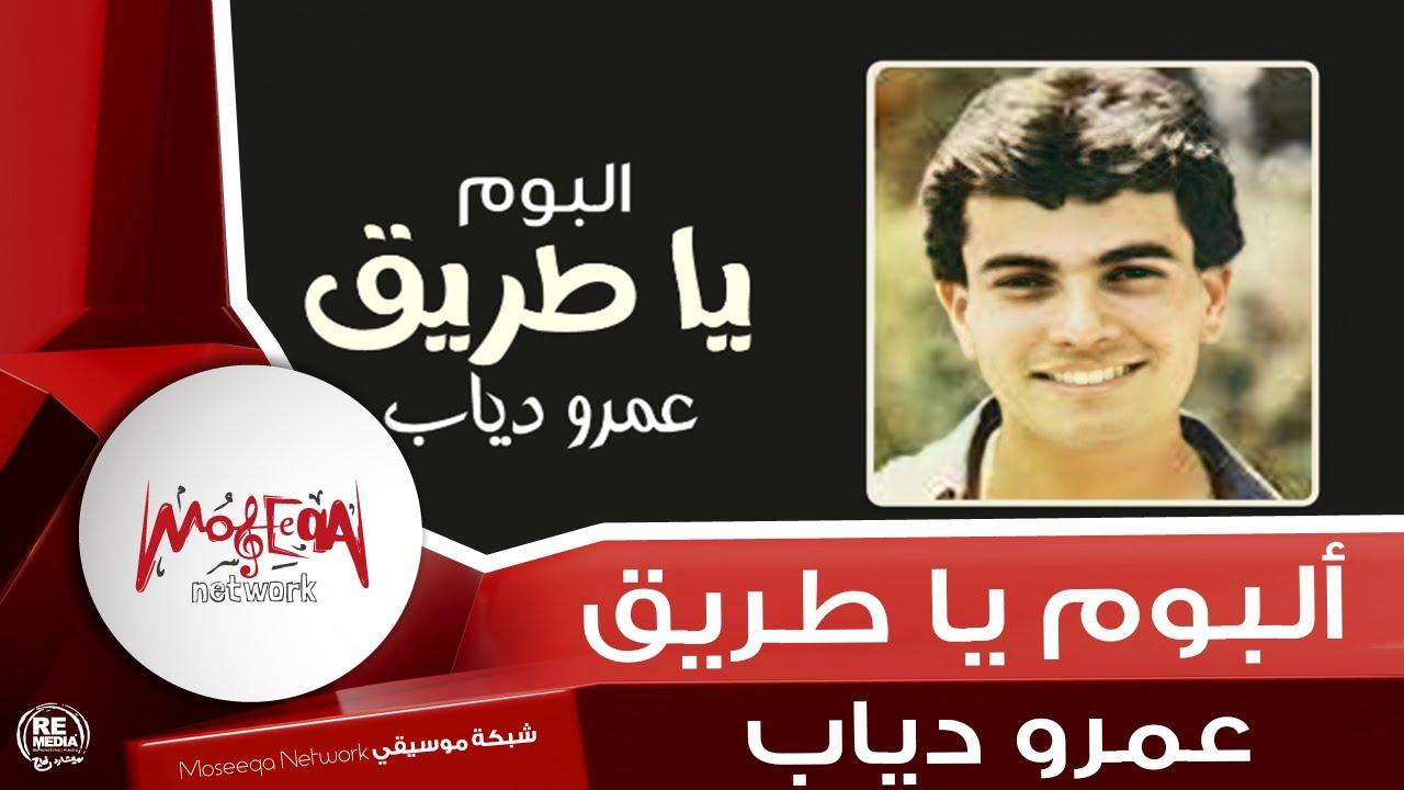 Amr Diab album Ya Tarik - عمرو دياب البوم يا طريق