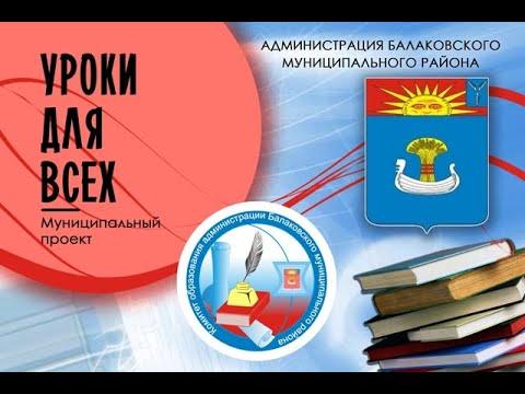 Урок Литературы Васюткино озеро СОШ №28