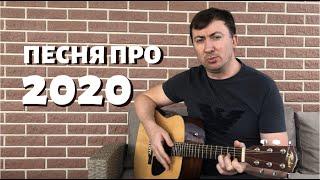 """Валерий Жидков: """"Ветераны карантина или Песня про летучего мыша"""""""